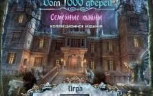 Прохождение Дом 1000 дверей: Семейные тайны
