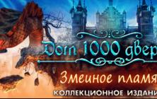 Прохождение дом 1000 дверей: Змеиное пламя